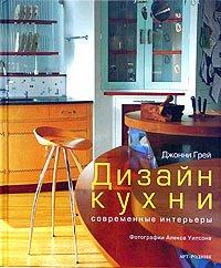 Дизайн кухни: Современные интерьеры