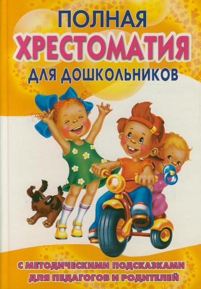 Полная хрестоматия для дошкольников: В 2 кн. Кн.1: С метод. подсказками