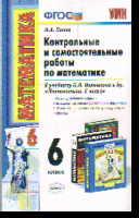 Математика. 6 кл.: Контрольные и самостоятельные работы к уч. Виленкина Н.