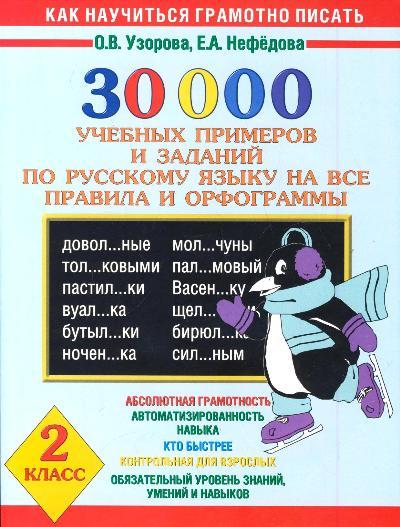 30 000 учебных примеров и заданий по русскому языку. 2 кл.: На все правила