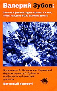 Валерий Зубов: Сила не в умении ходить строем, а в том, чтобы каждому было