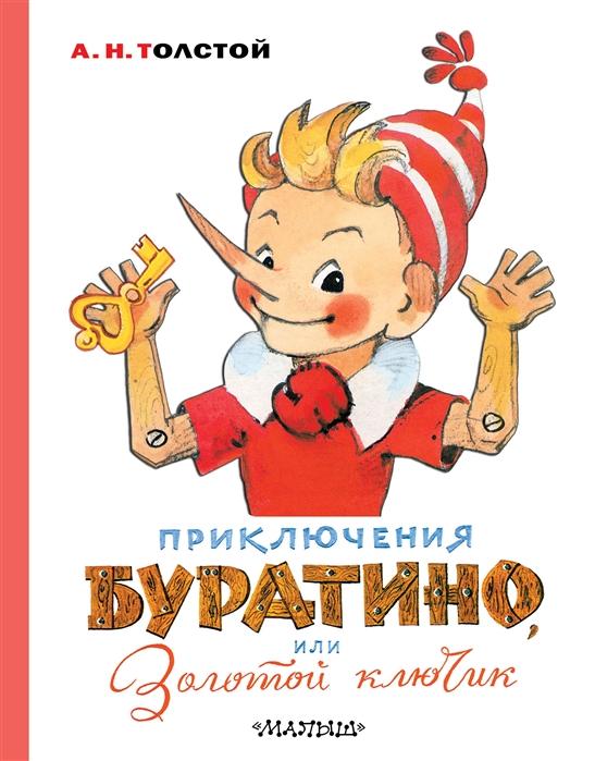 Приключения Буратино, или Золотой ключик: Книжка-картинка