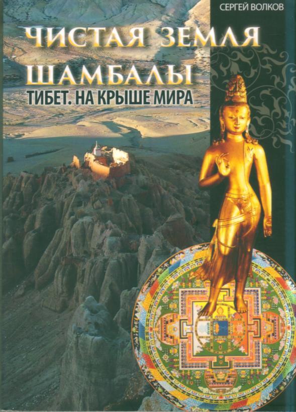 Чистая земля Шамбалы. Тибет. На крыше мира.
