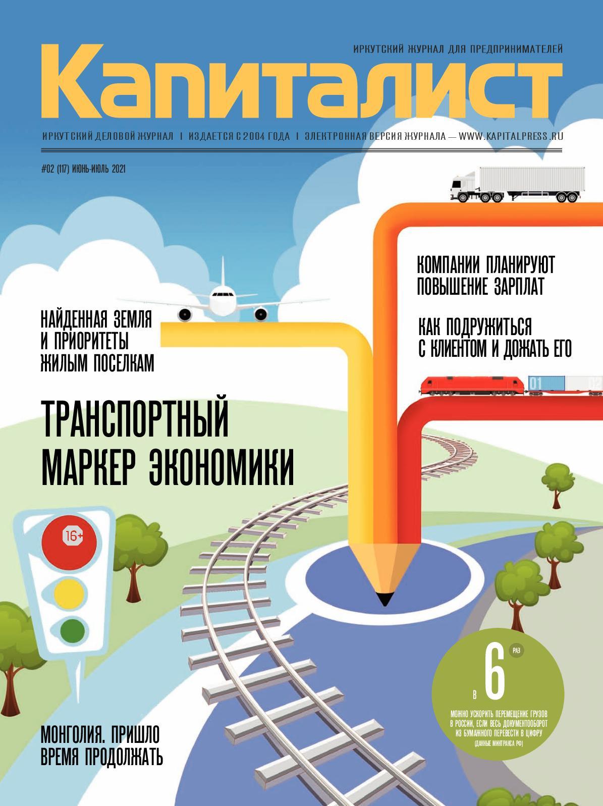 Журнал Капиталист № 06(105), ноябрь-декабрь, 2018