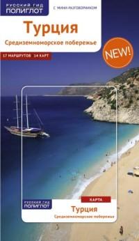 Турция. Средиземноморское побережье: Путеводитель: 17 маршрутов, 14 карт