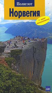 Путеводитель. Норвегия: С мини-разговорником