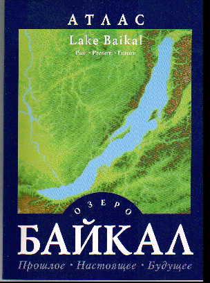 Атлас: Озеро Байкал (Прошлое. Настоящее. Будущее)