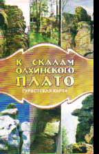 Карта: К скалам Олхинского плато: Туристская карта