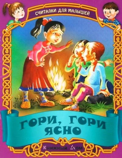 Гори, гори ясно: Русские народные считалки