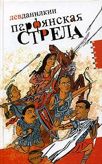 Парфянская стрела: Контратака на русскую литературу 2005 года