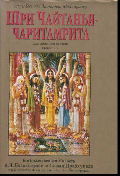 Шри Чайтанья-Чаритамрита Али-лила: Т.1: Главы 1-7