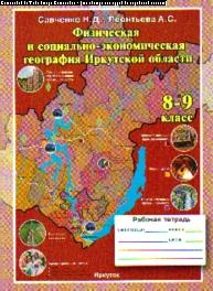 география иркутской области 8-9 класс савченко решебник
