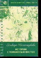 Истории с тополиный листок