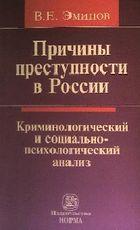 Причины преступности в России: Криминологический анализ и соц.-псих. анализ