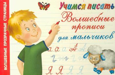 Учимся писать. Волшебные прописи для мальчиков