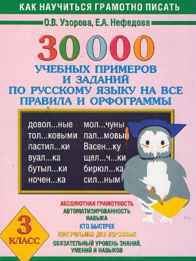 30000 учебных примеров и заданий по русскому языку на все правила и орфогра