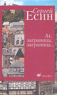 Ах, заграница, заграница...: Романы