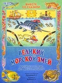 """Вместе со сказкой """"Великий морской змей"""": Учеб.пос. для дошкольников"""