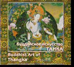 Альбом Буддийское искусство  Танка (21шт.)