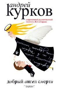 Добрый ангел смерти