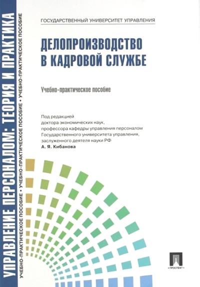 Делопроизводство в кадровой службе: Учебно-практическое пособие