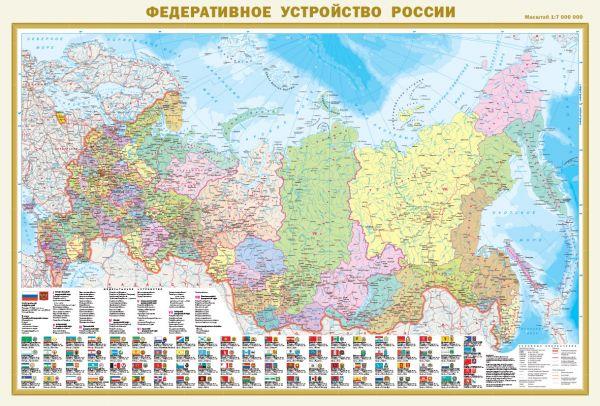 Карта Политическая карта мира. Федеративное устройство России (с флагами)
