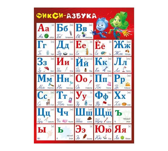 Плакат Фикси-Азбука А2, вертик красная рамка фиксики