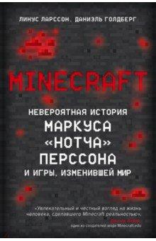 """Minecraft. Невероятная история Маркуса """"Нотча"""" Перссона и игры, изменившей"""