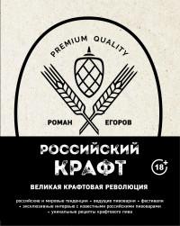 Российский крафт. Великая крафтовая революция