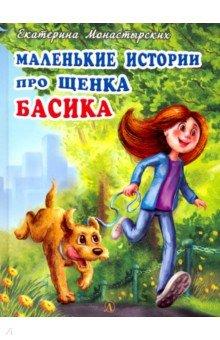 Маленькие истории про щенка Басика: Рассказы