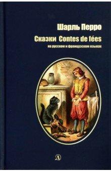Сказки на русском и французском языках