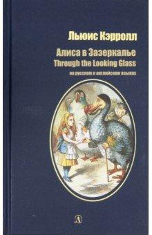 Алиса в Зазеркалье: Сказка на русском и английском языках