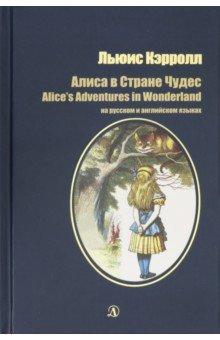 Алиса в Стране Чудес: Сказка на русском и английском языках