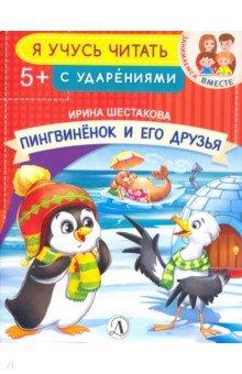 Пингвиненок и его друзья: С ударениями: 5+