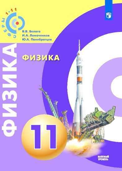 Физика. 11 кл.: Учебник: Базовый уровень ФП