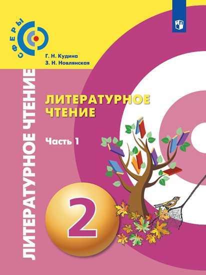 Литературное чтение. 2 кл.: В 2-х частях: Ч. 1: Учебник ФП