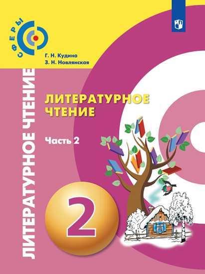 Литературное чтение. 2 кл.: В 2-х частях: Ч. 2: Учебник ФП