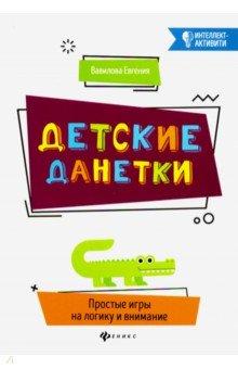 Детские данетки:простые игры на логику и внимание