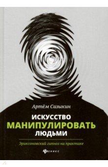 Искусство манипулировать людьми: эриксоновский гипноз
