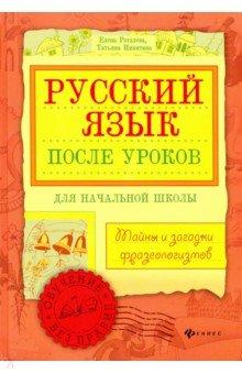 Русский язык после уроков: тайны и загадки фразеологизмов