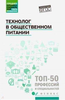 Технолог в общественном питании: Учебник