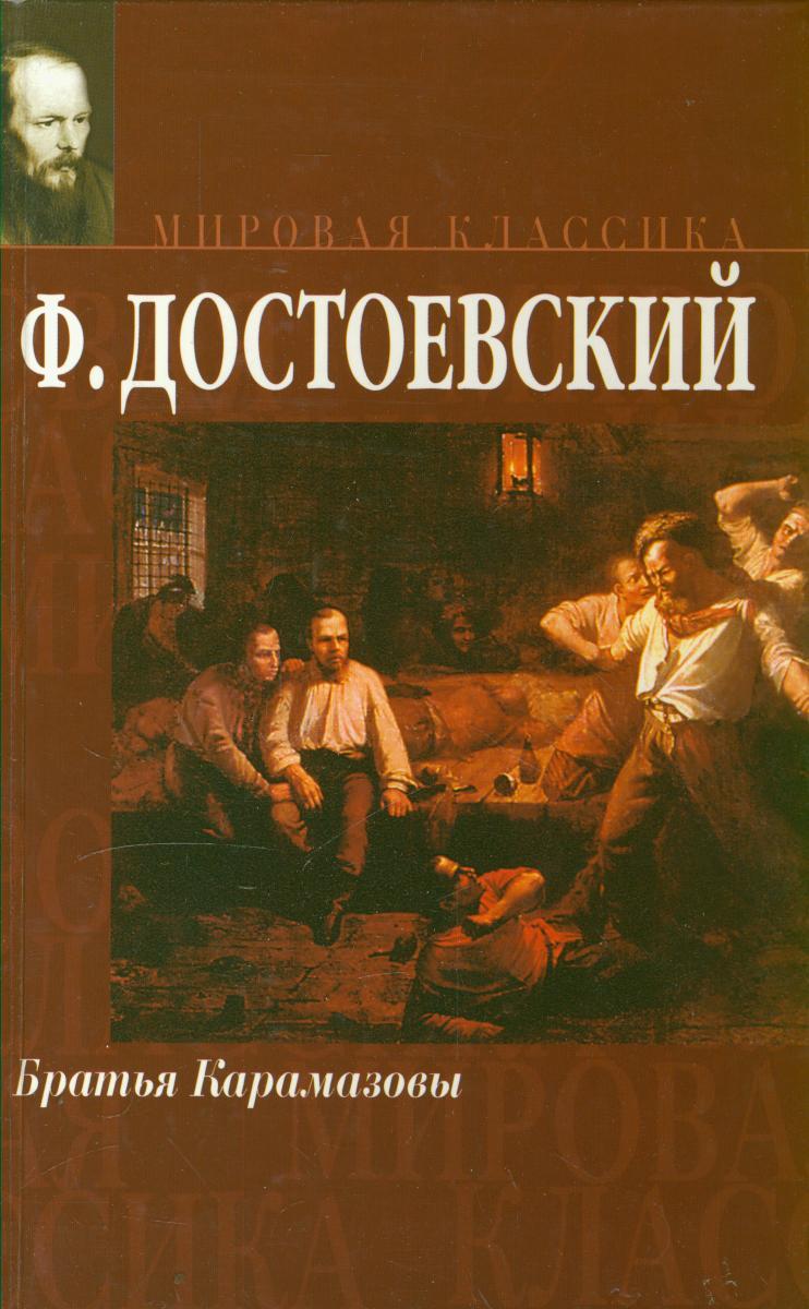 Братья Карамазовы: Роман