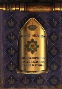 Доброключения и рассуждения Луция Катина: Роман