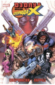 Дэдпул против Отряда Икс: Комиксы