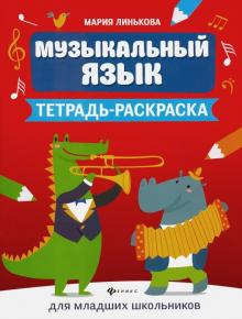 Музыкальный язык: Тетрадь-раскраска для младших школьников