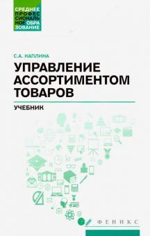 Управление ассортиментом товаров: Учебник