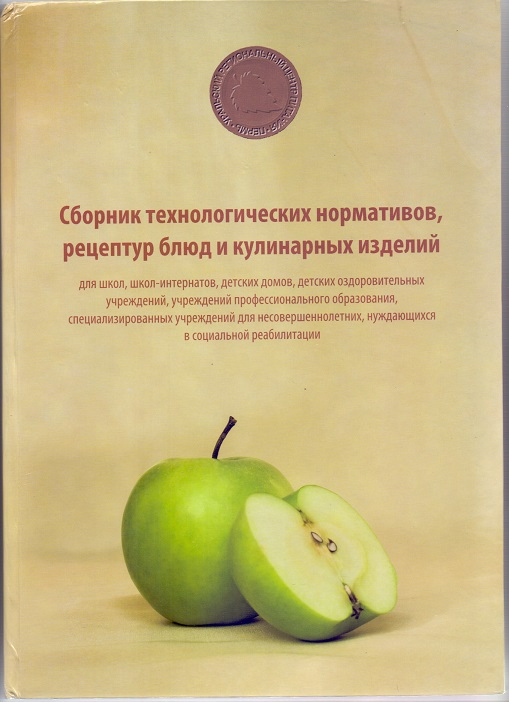 Сборник технологических нормативов, рецептур блюд и кулинарных изделий для