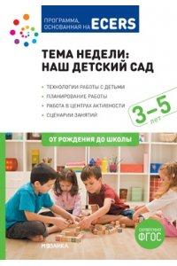 Тема недели: наш детский сад 3-5 лет ФГОС