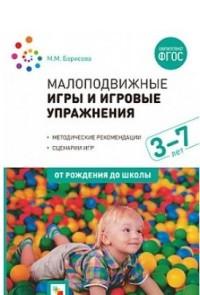 Малоподвижные игры и игровые упражнения 3-7 лет