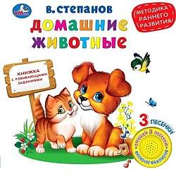 Домашние животные: Методика раннего развития